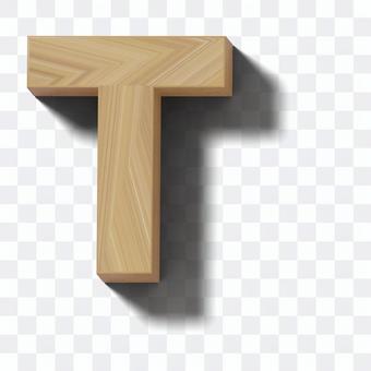 リアルな木製ブロック文字 T