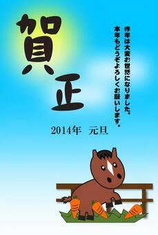 新年賀卡(中午)
