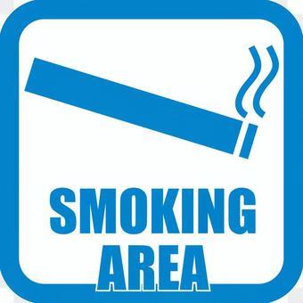 一個吸煙的地方