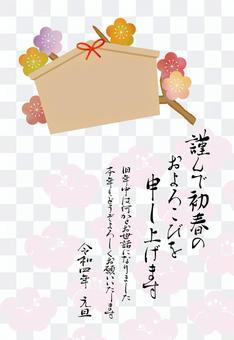 Tiger 07_15 (New Year's card / votive tablet frame)