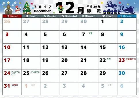 填寫日曆2017 11  - 從星期日4開始
