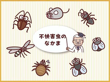 해충의 동료