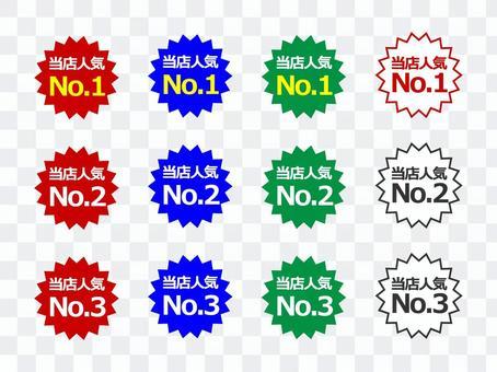 """本店人氣商品""No.1~No.3"