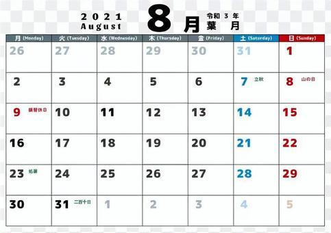 2021-08-水平-週一的簡單假期