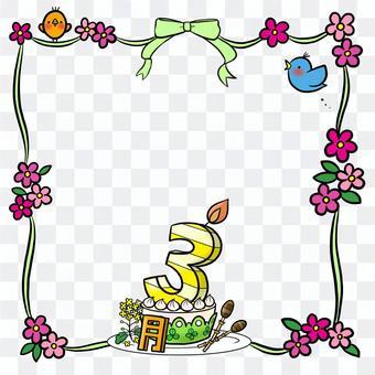 生日蛋糕3月構成記事本