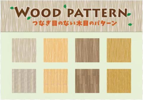 無縫木紋圖案
