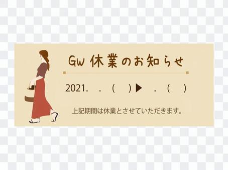 GW休業のお知らせバナー5