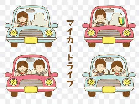開車(帶線)