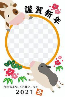 丑年年賀状05【フォトフレーム/縦】
