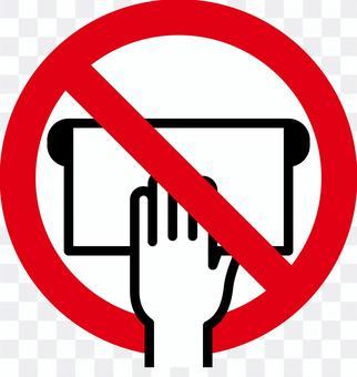 沒有郵件禁止傳單禁止標記