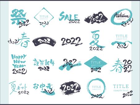Japanese brush layout _ Various brush writing 2022