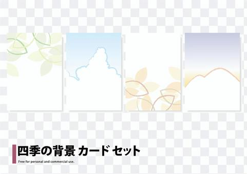 四個季節背景卡套