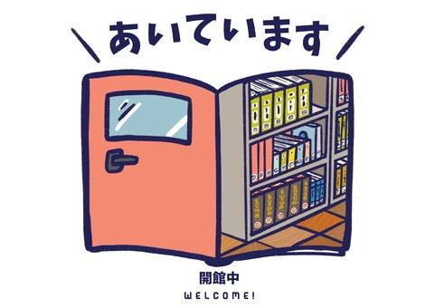 圖書館開閉展示_open