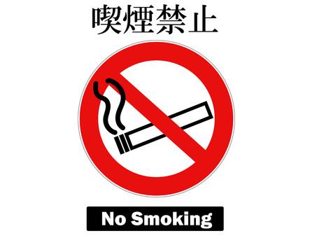 吸煙禁令標誌和禁令字母、文本