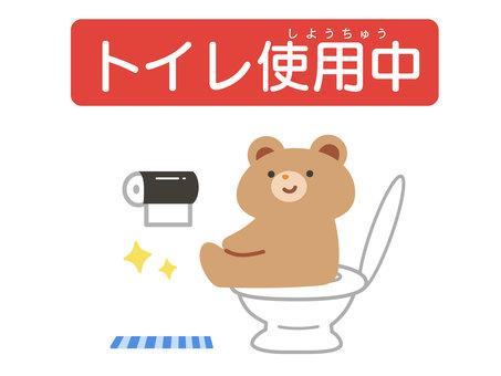 可愛的模板熊在使用廁所