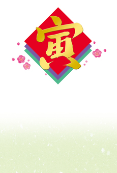 """Zodiac character tiger New Year's card """"tiger"""" gold leaf character and plum"""