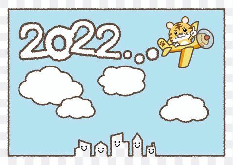 Tiger 01_33 (2022, contrail)
