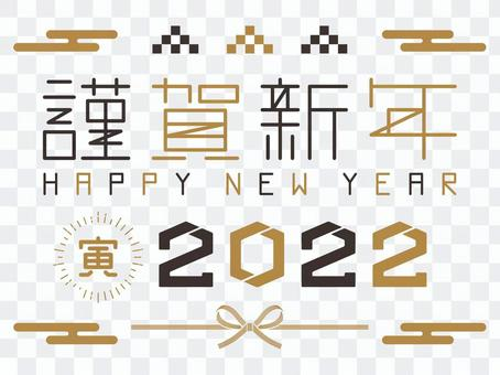 New Year's card 2022 013