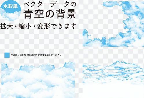[矢量數據]藍天和白雲的3種插圖