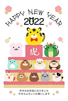 2022 生肖女兒節新年賀卡水彩風格