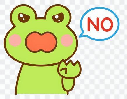 NOと言う カエル 蛙