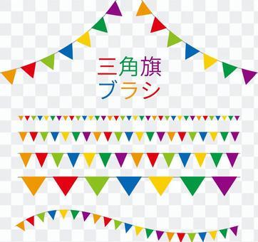 三角旗國畫筆