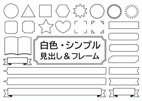 插圖框(白色/簡單)