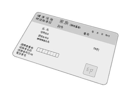 健康保險卡Family 1(黑白)