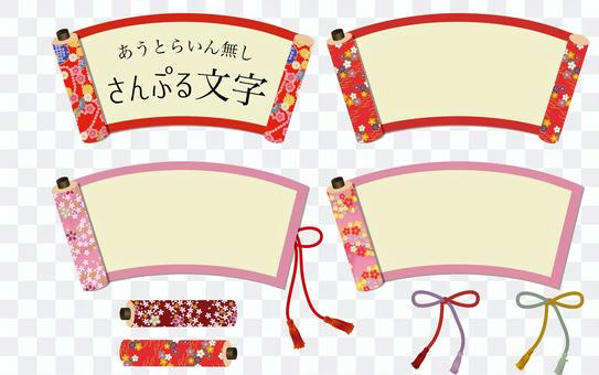 Japanese-style scroll decorative frame that can be used as a headline