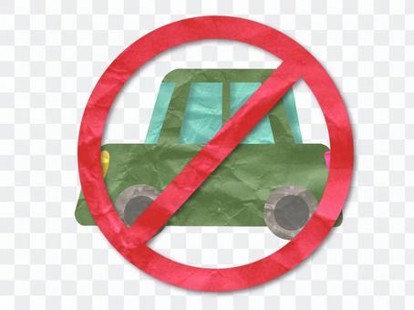 可愛的綠色停車場禁止標誌