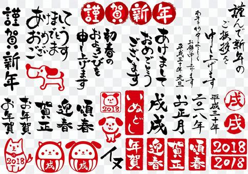 2018 year old year old year greeting brush character set