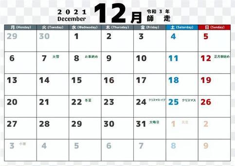 2021-12月カレンダー月始めシンプル