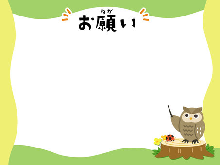 Request frame template owl