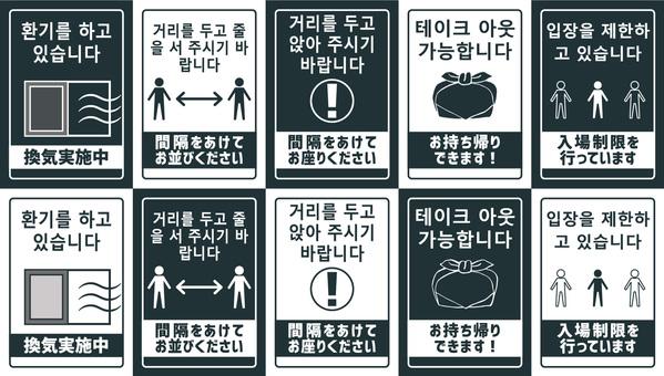 電暈對策POP Korean_Black