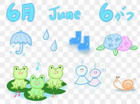 六月通訊集