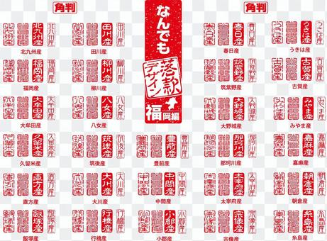 Seal set-44-Fukuoka-1