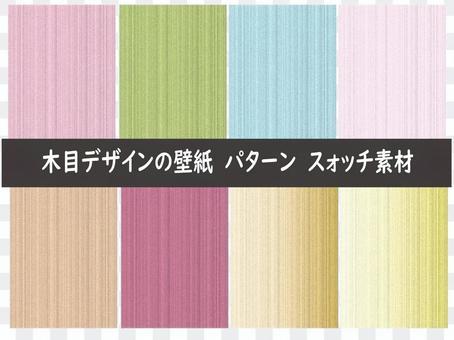 木紋設計壁紙