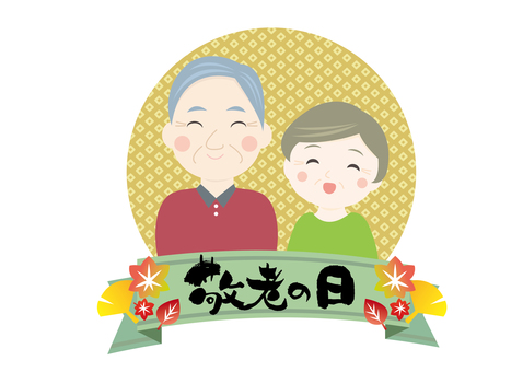 Respect for the Aged Day emblem style grandparents couple