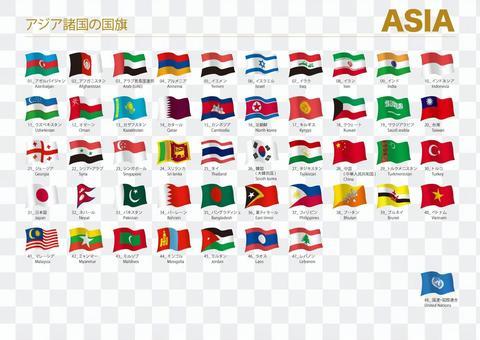 亞洲世界國旗(強風)001_02