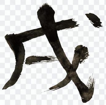 水彩畫戌的性格·墨跡