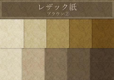 Rezac紙棕色②