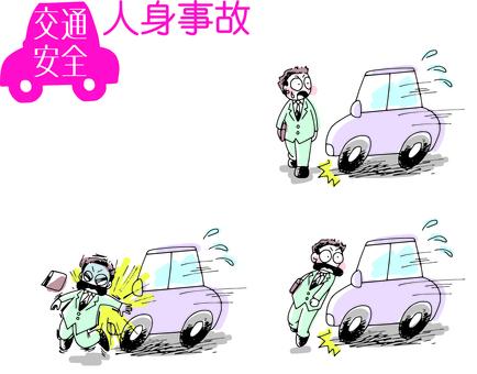 交通安全ver2-10