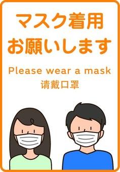 マスク着用お願い