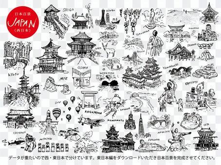 百日本觀點(西日本)