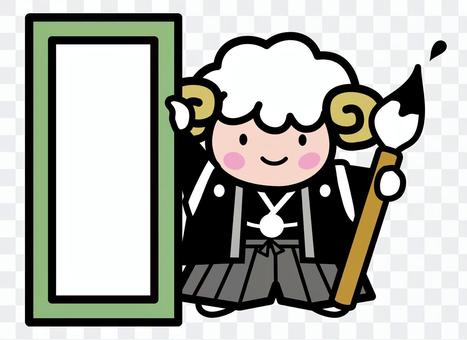 羊的寫作開始