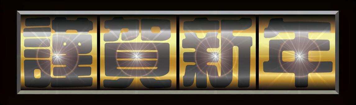 Happy New Year's Logo New Year's card