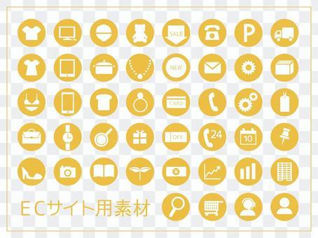 EC網站資料_經常使用的圖標白色