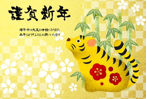 Golden tiger New Year's card horizontal of yellow tiger and bamboo grove