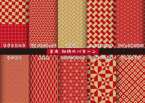 金紅色日本模式