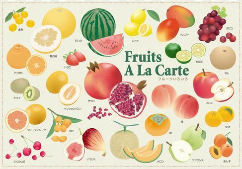 水果點菜例證